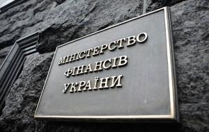 Мінфін Міністерство фінансів