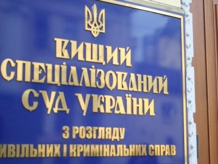 Вищий спеціалізований суд з розгляду цивільних і кримінальних справ