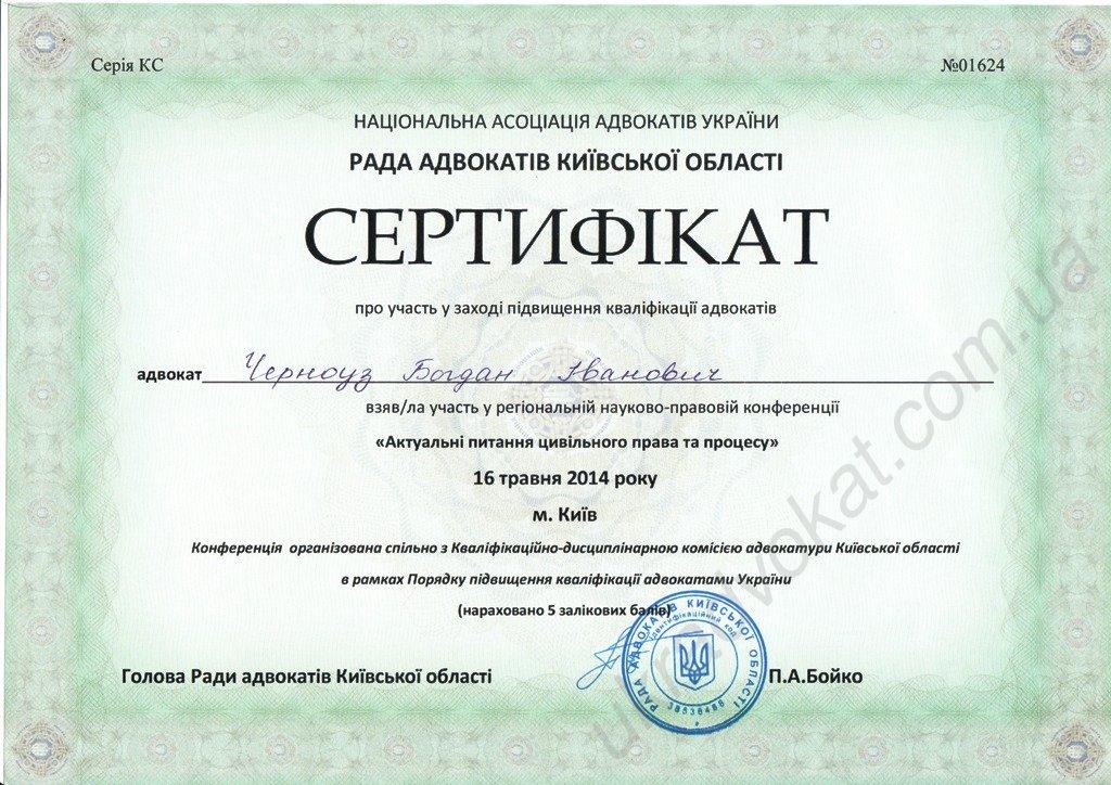 Актуальні питання цивільного права та процесу (16.05.2014)