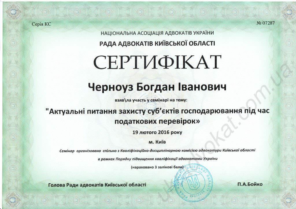 Актуальні питання захисту суб'єктів господарювання під час податкових перевірок (19.02.2016)