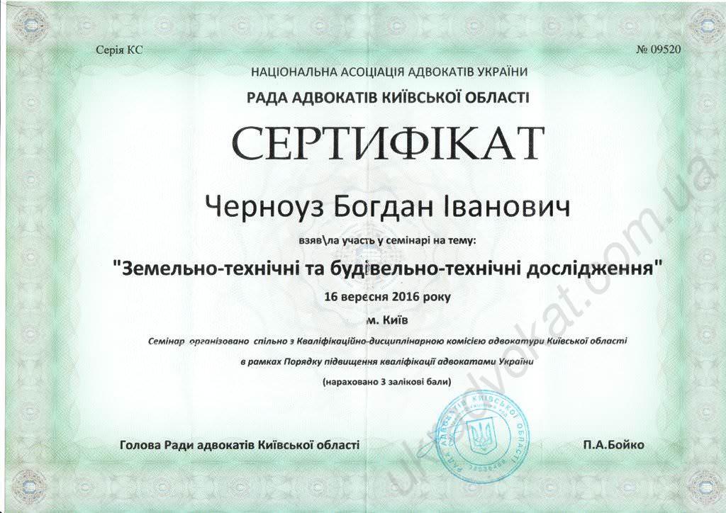 Земельно-технічні та будівельно-технічні дослідження (16.09.2016)