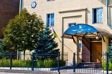 Дніпровський районний суд Києва
